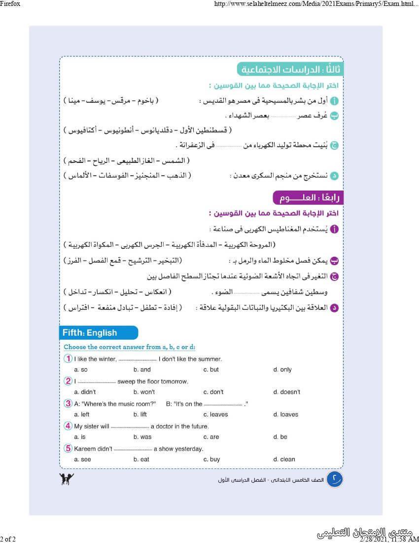 exam-eg.com_161450769944092.jpg