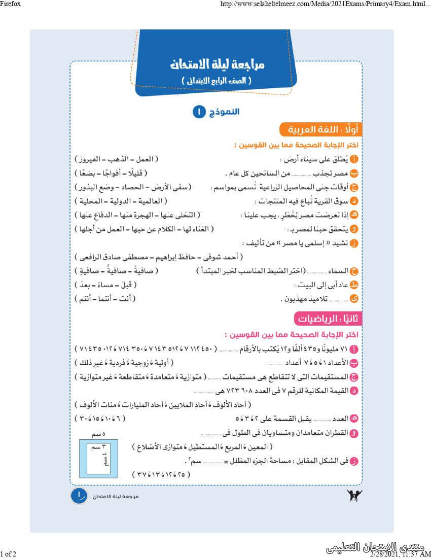 exam-eg.com_161450769956755.jpg