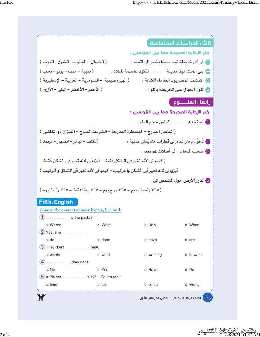 exam-eg.com_161450769960836.jpg