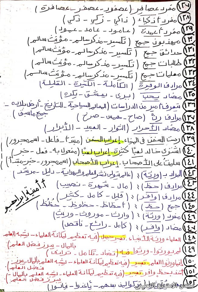 exam-eg.com_161453844042226.jpg