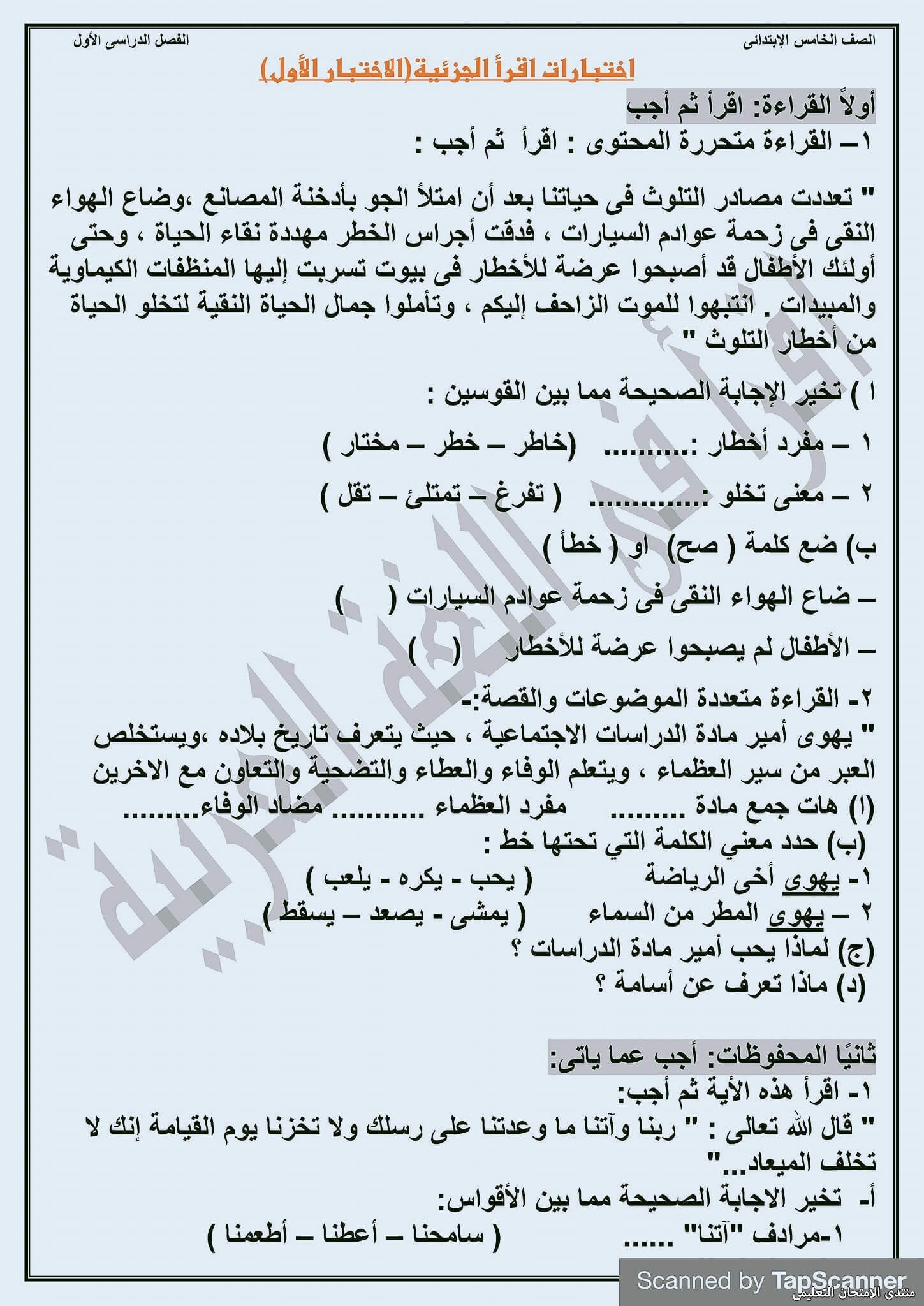 exam-eg.com_161454995063711.jpg