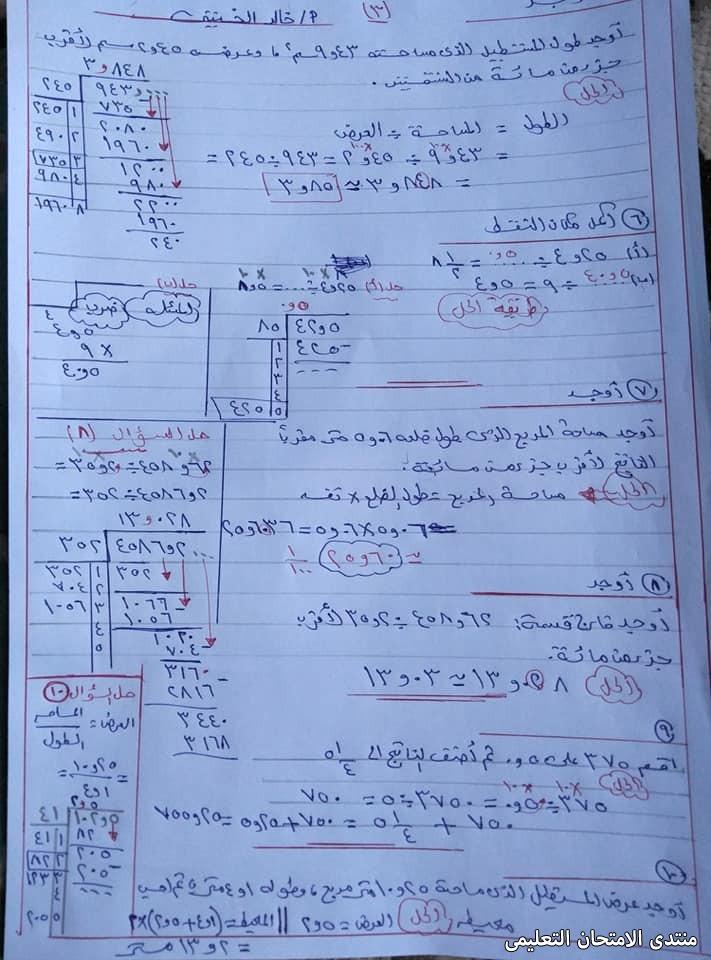 exam-eg.com_161455007927173.jpg