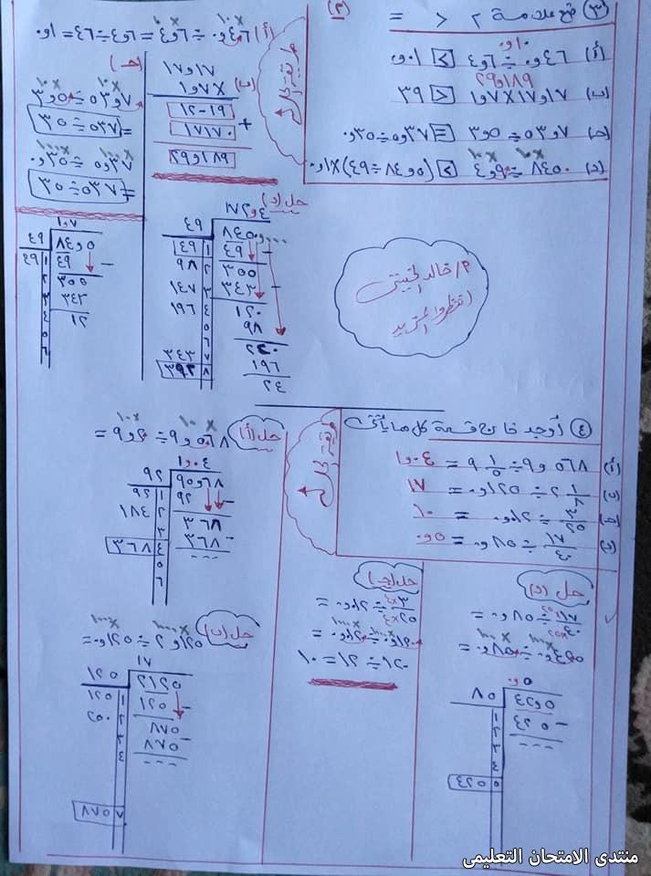 exam-eg.com_161455007932824.jpg