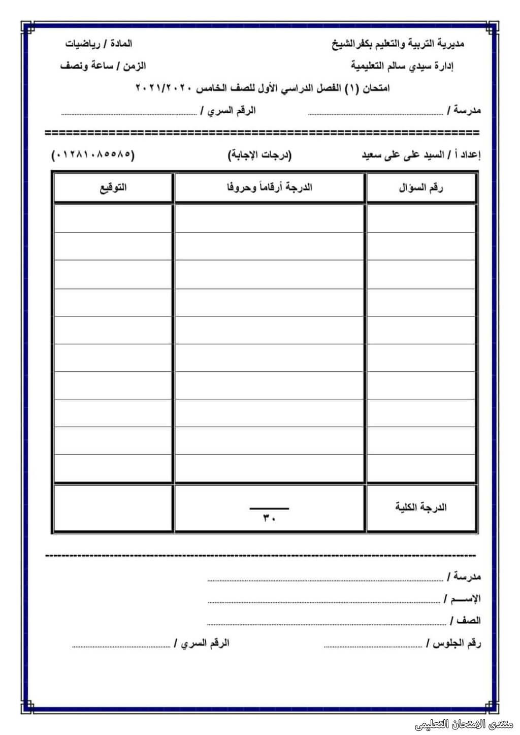 exam-eg.com_161455027862651.jpg