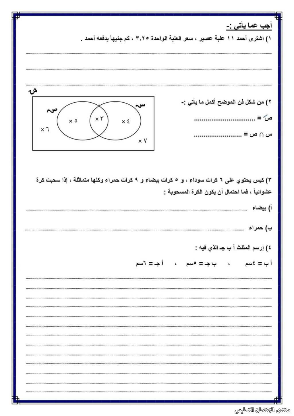 exam-eg.com_161455027870712.jpg