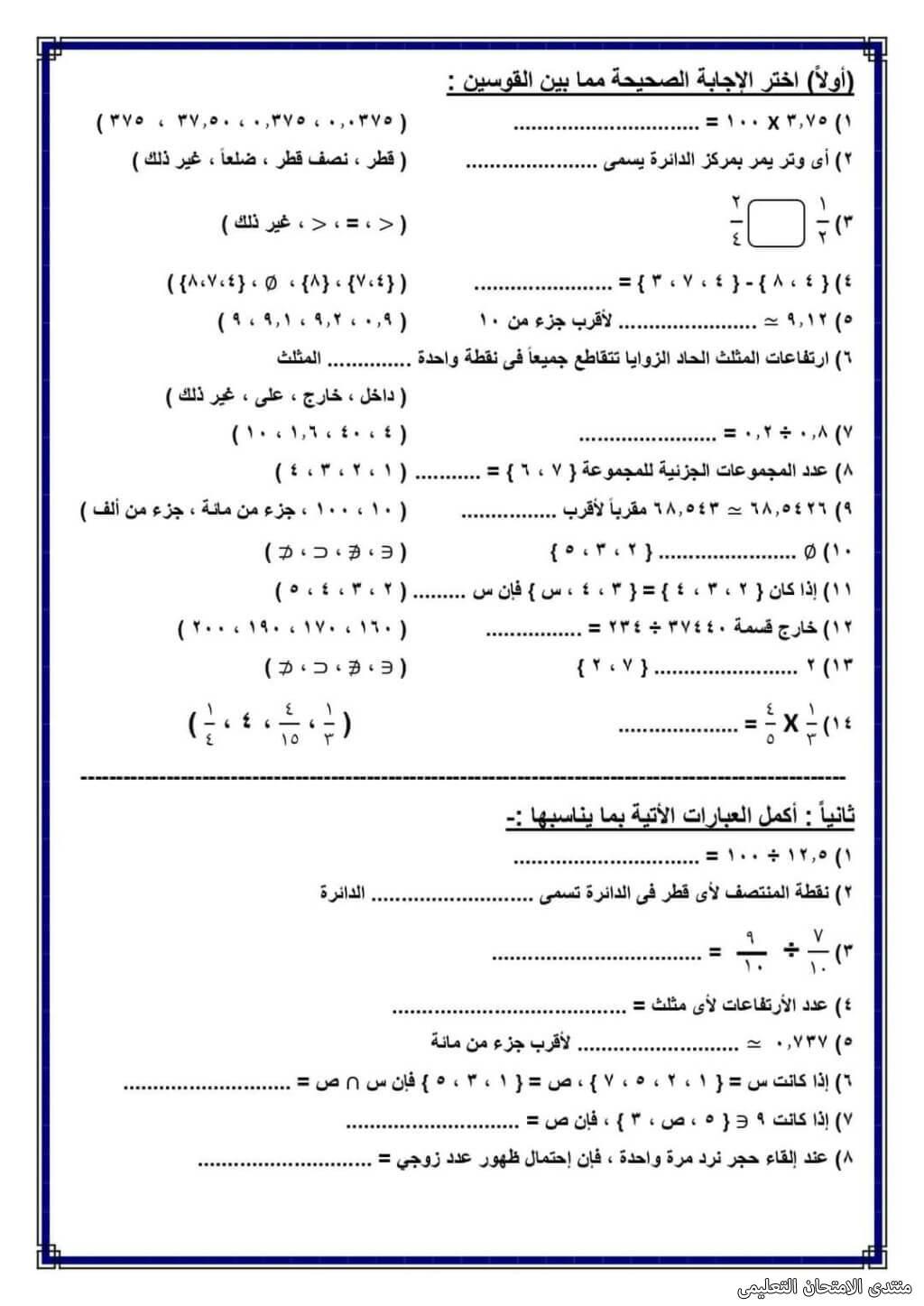 exam-eg.com_161455027876673.jpg