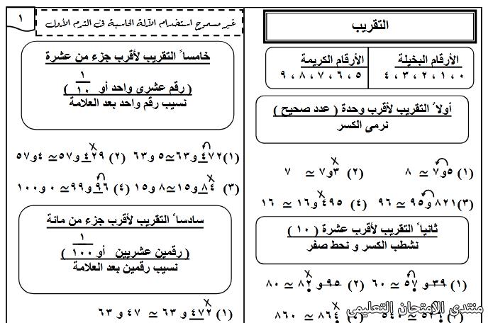 exam-eg.com_161455276951371.png