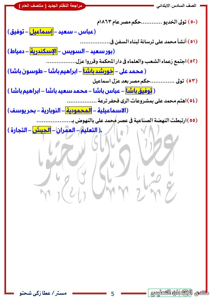 exam-eg.com_16146461244971.png