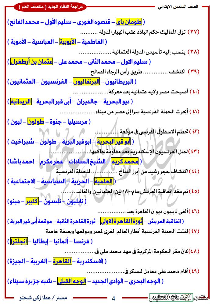 exam-eg.com_161464612463982.png