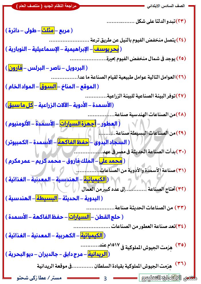 exam-eg.com_161464612480873.png