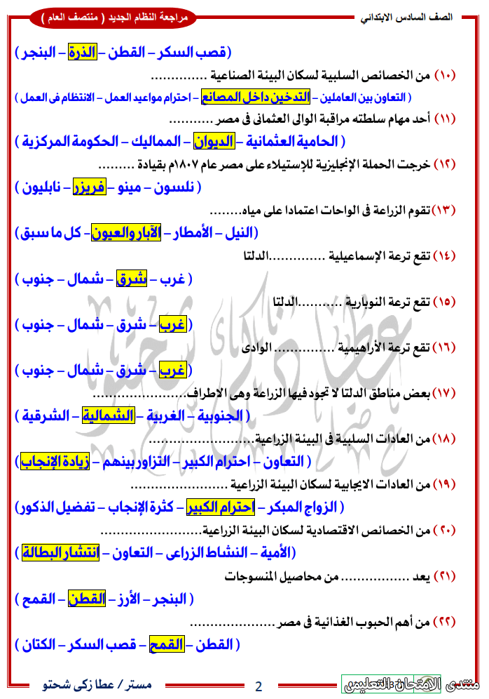 exam-eg.com_161464612493164.png