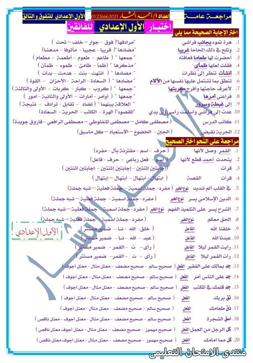 exam-eg.com_16147107528641.jpg