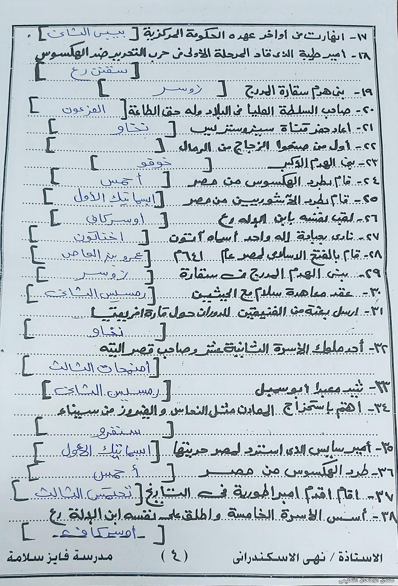 exam-eg.com_16147117463164.jpg