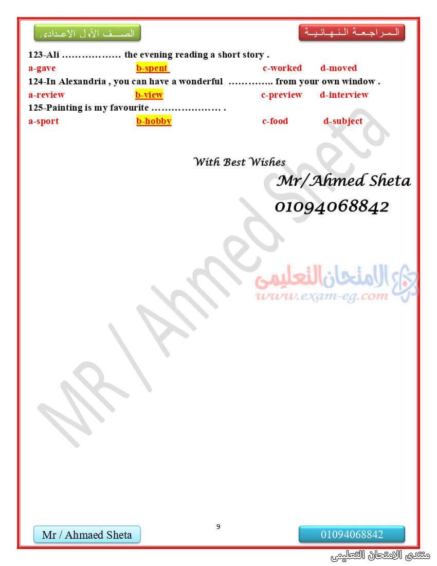 exam-eg.com_161471282360549.jpg