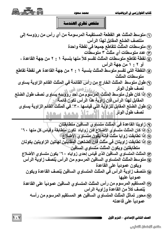 exam-eg.com_161479507076181.jpg