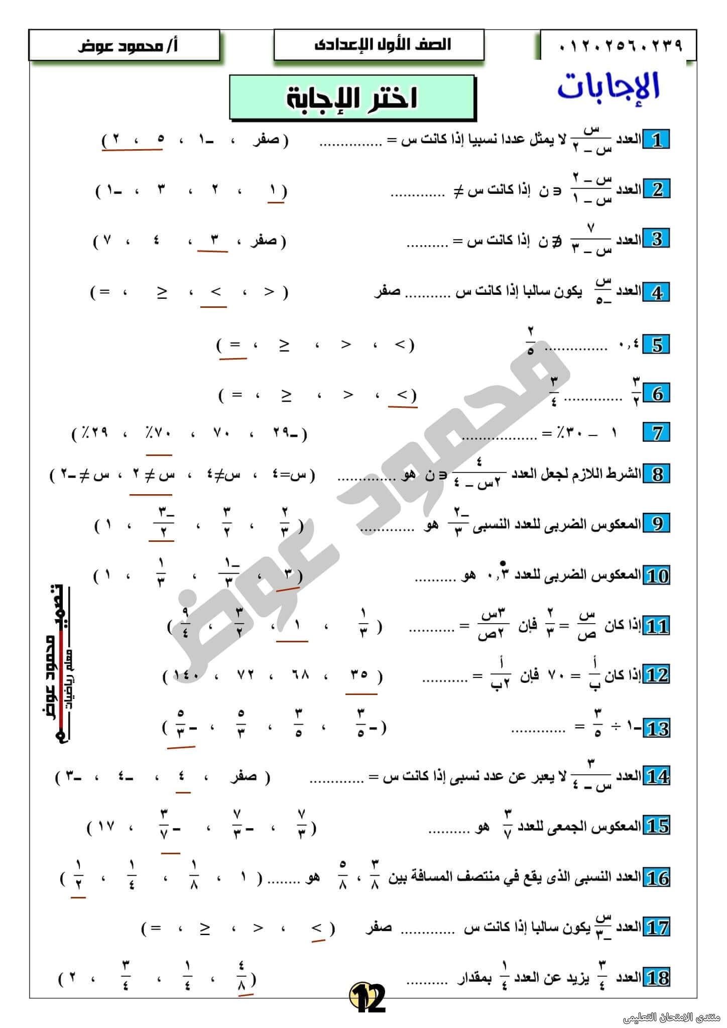 exam-eg.com_16147954461471.jpg