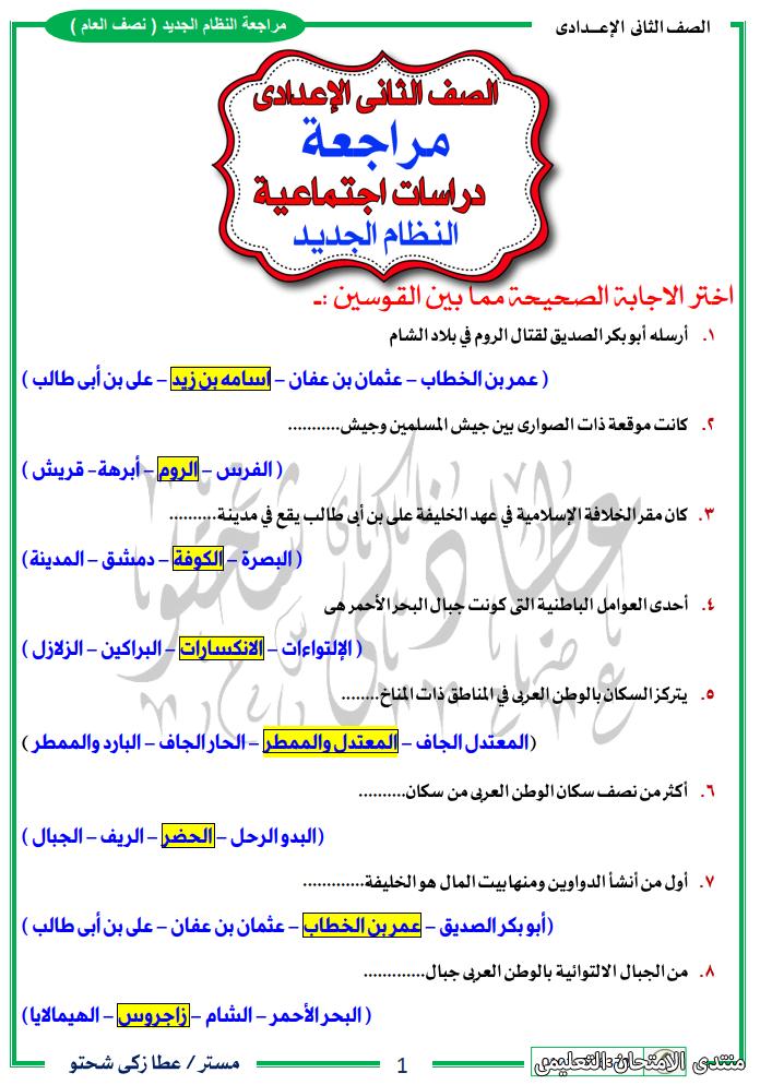 exam-eg.com_161479676559061.png
