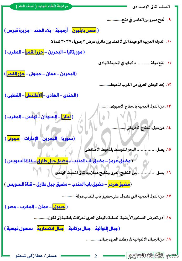 exam-eg.com_161479676572432.png