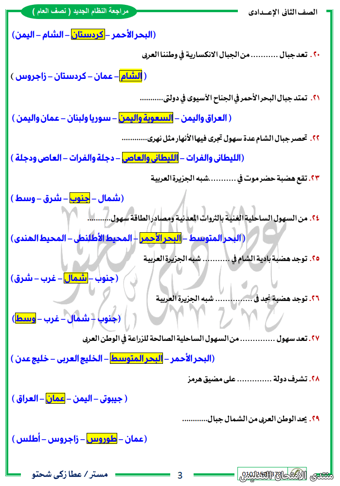exam-eg.com_161479676595153.png