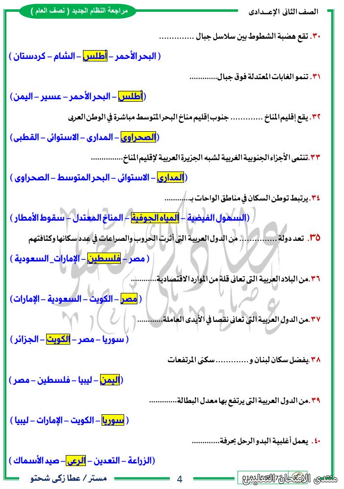 exam-eg.com_161479676611034.png