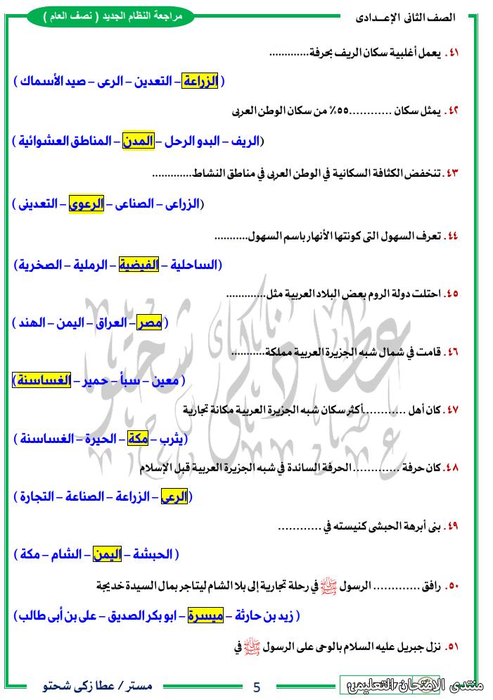 exam-eg.com_161479676625925.png
