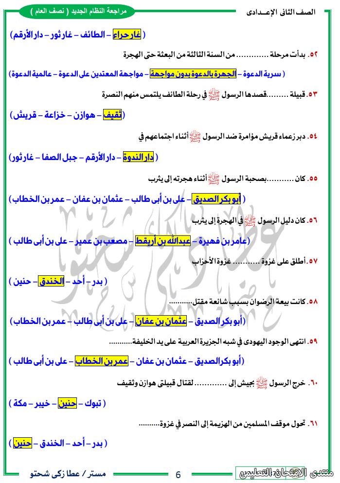 exam-eg.com_161479676637816.png