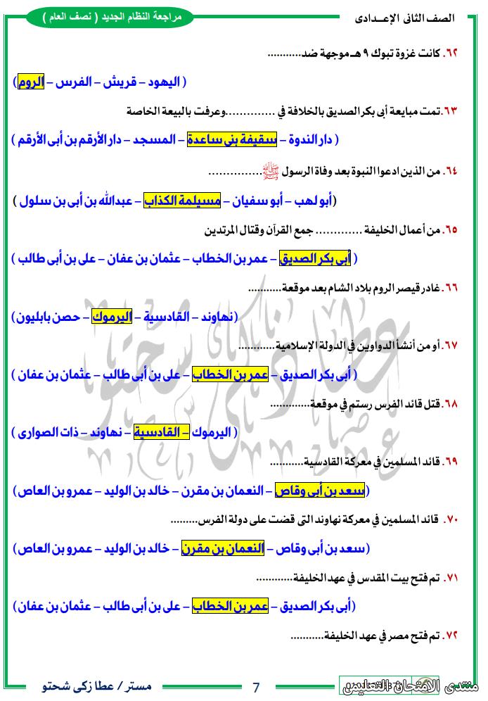 exam-eg.com_161479676649017.png