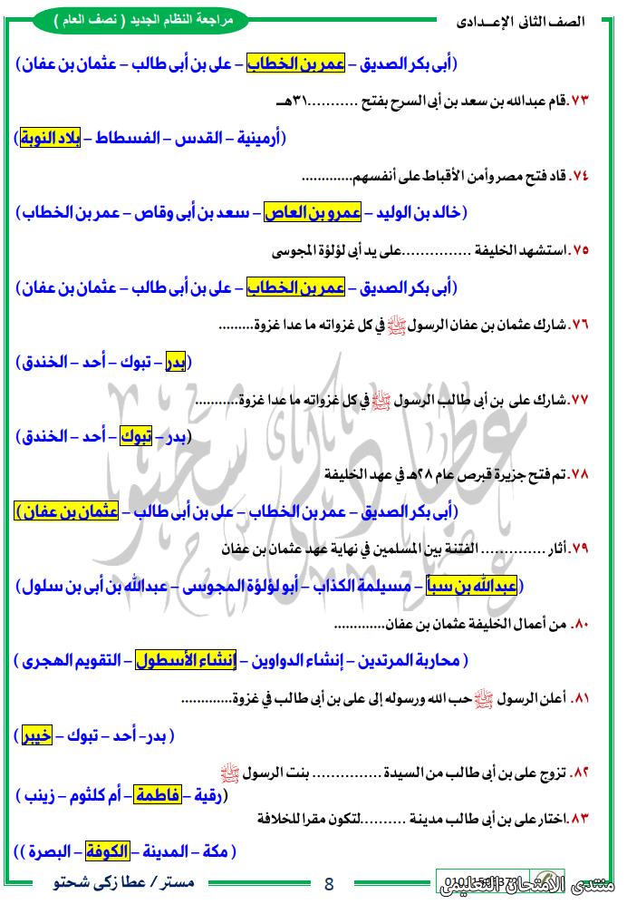 exam-eg.com_161479676660498.png