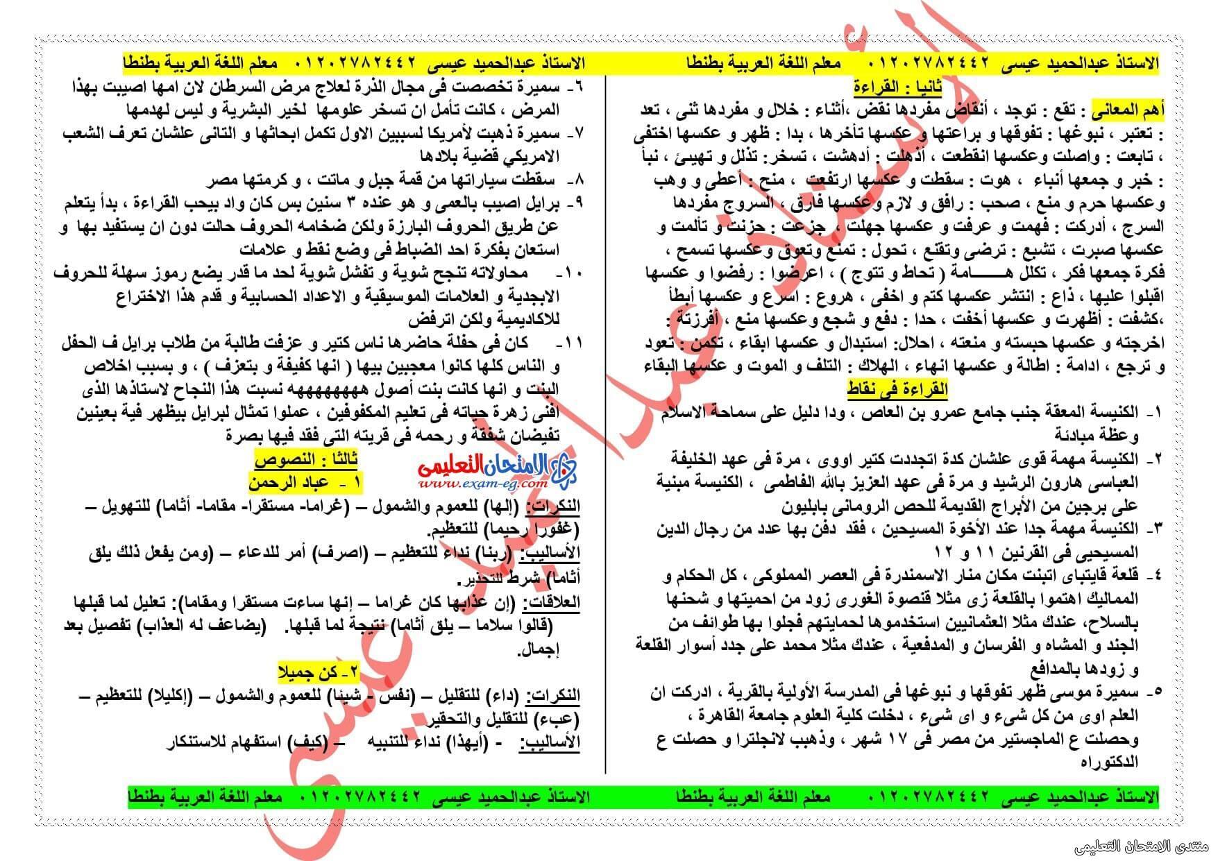 exam-eg.com_161505984387793.jpg