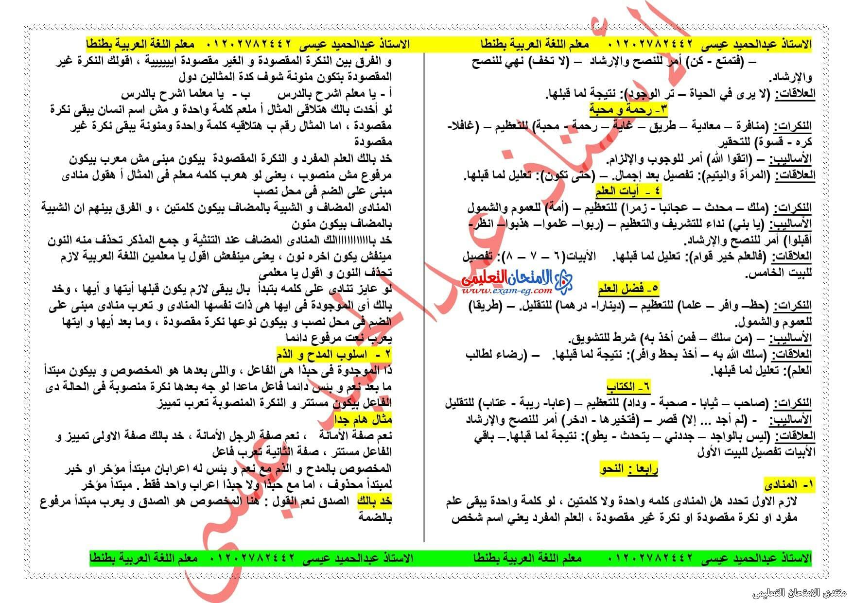 exam-eg.com_161505984394464.jpg