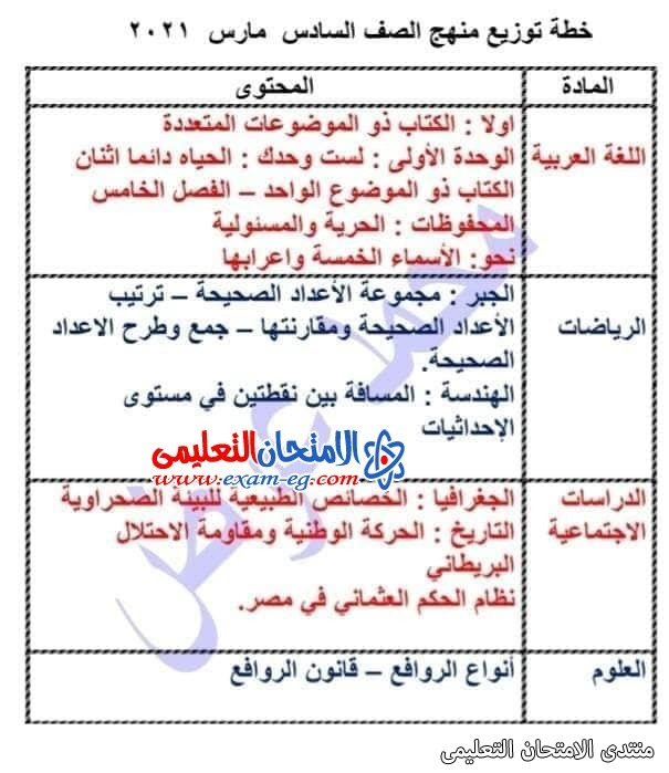 exam-eg.com_161506319080513.jpg