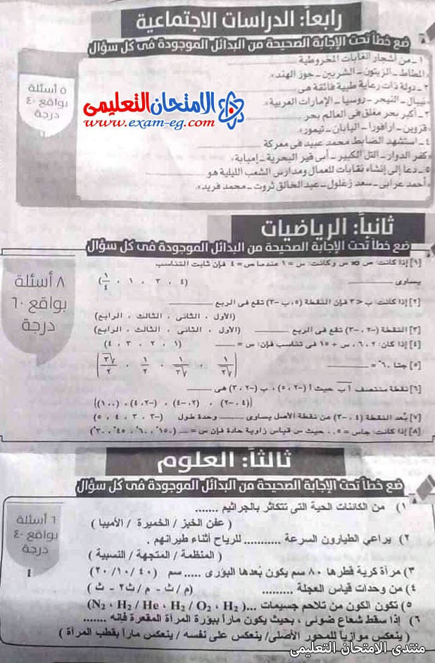 exam-eg.com_161506405093722.jpg