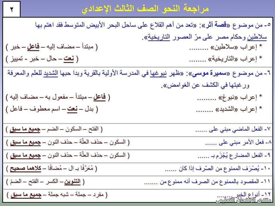 exam-eg.com_161506432035021.jpg