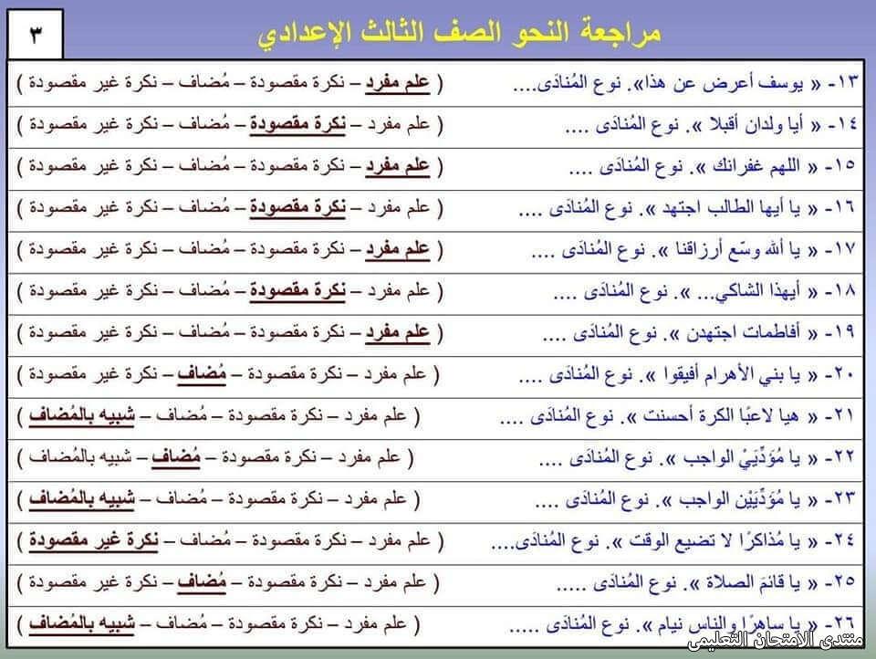 exam-eg.com_161506432039572.jpg