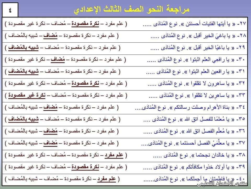 exam-eg.com_161506432044993.jpg