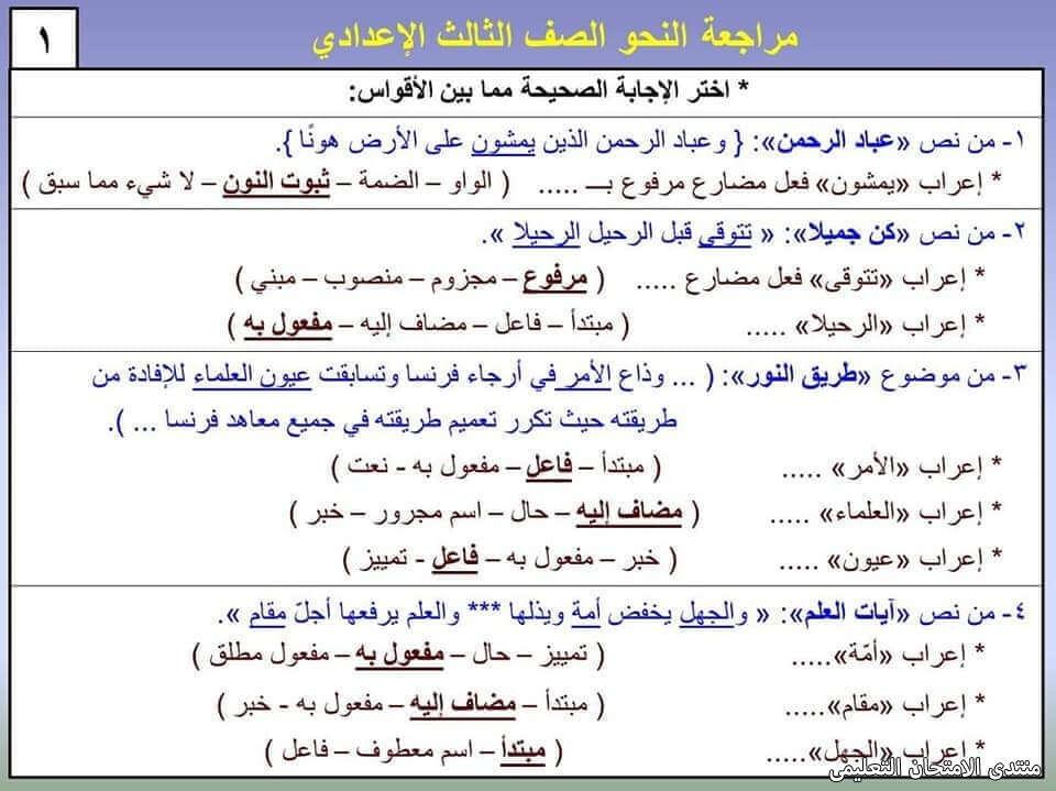 exam-eg.com_161506432060496.jpg