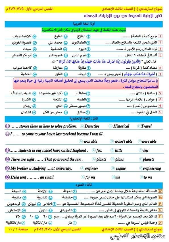 exam-eg.com_161506591691661.jpg