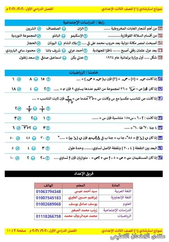 exam-eg.com_161506591696662.jpg