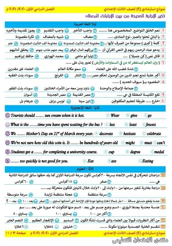 exam-eg.com_161506591700363.jpg