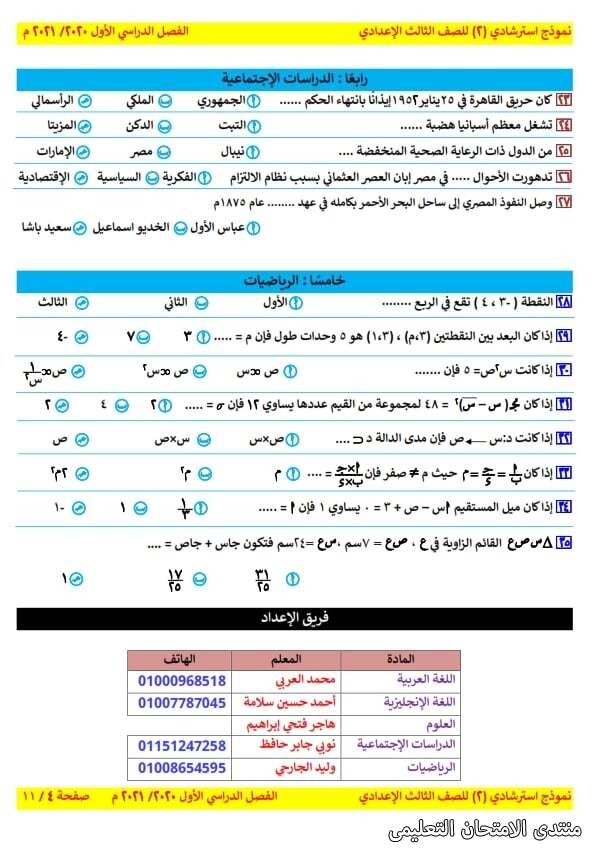exam-eg.com_16150659170444.jpg