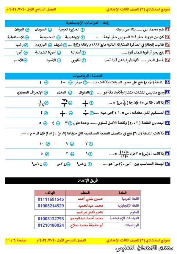 exam-eg.com_161506591714616.jpg
