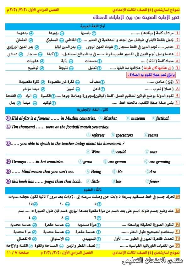 exam-eg.com_161506591717797.jpg