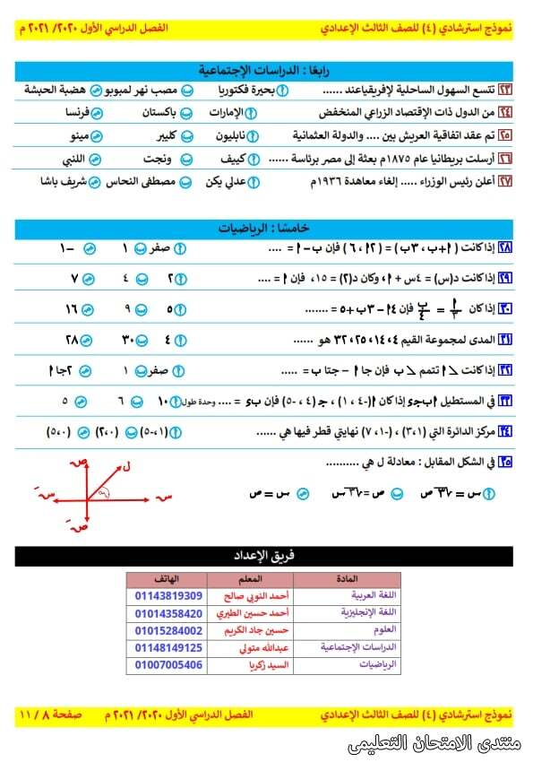 exam-eg.com_161506591721248.jpg