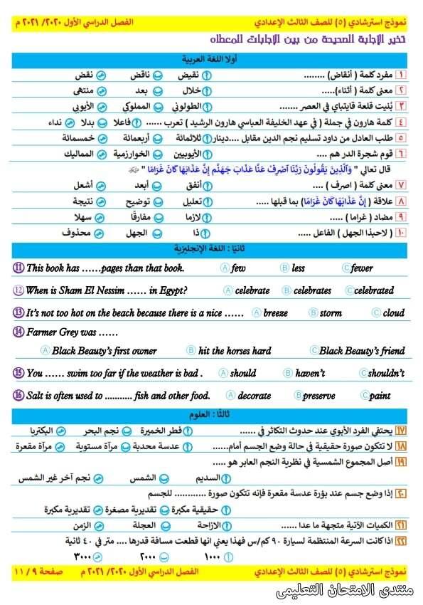 exam-eg.com_161506591725279.jpg