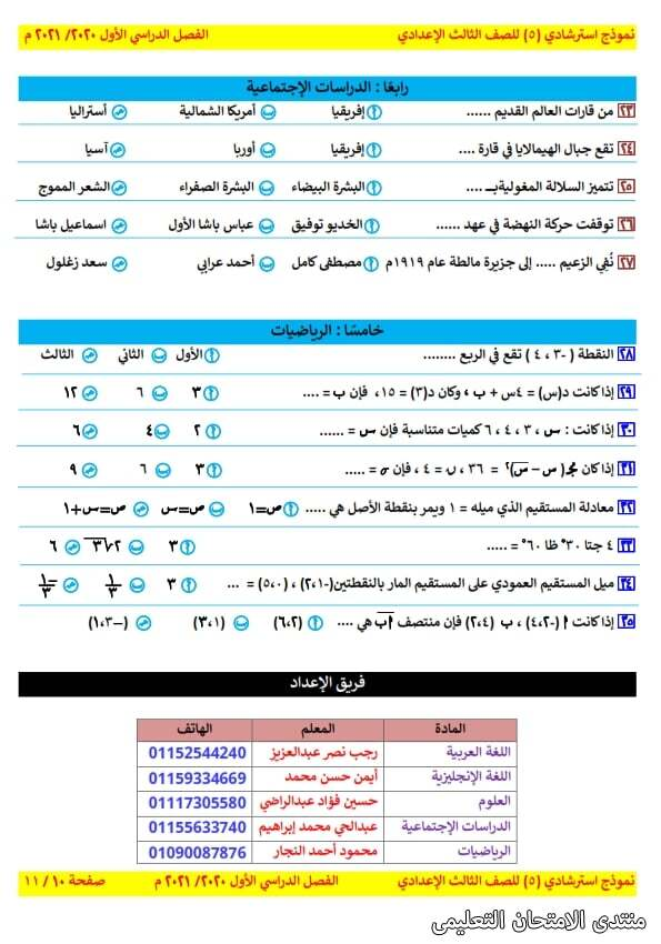 exam-eg.com_1615065917304110.jpg