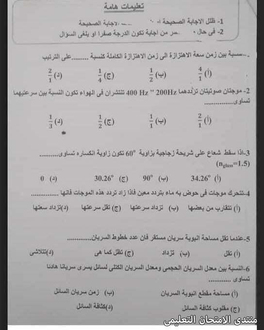 exam-eg.com_161506682839411.jpg