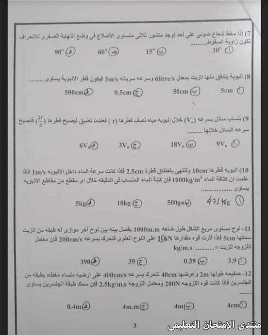 exam-eg.com_161506682844282.jpg