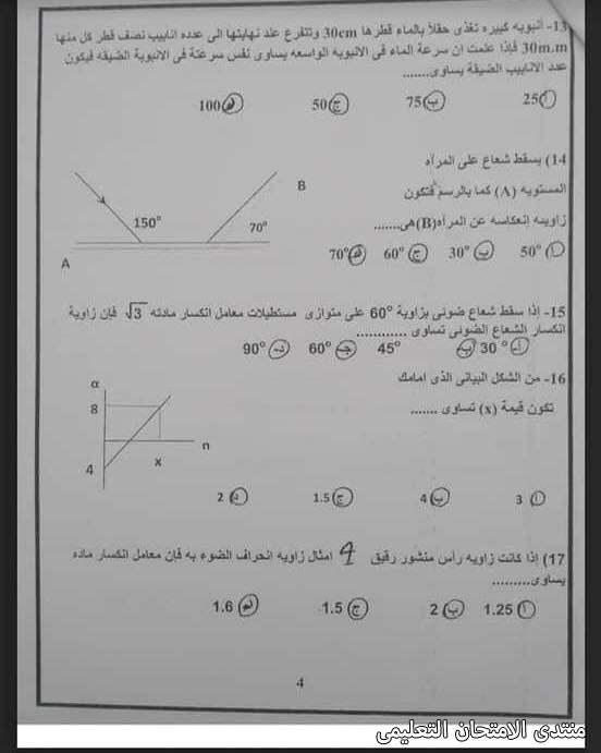 exam-eg.com_161506682848713.jpg