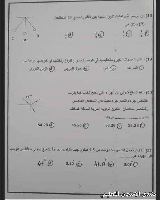exam-eg.com_161506682852414.jpg