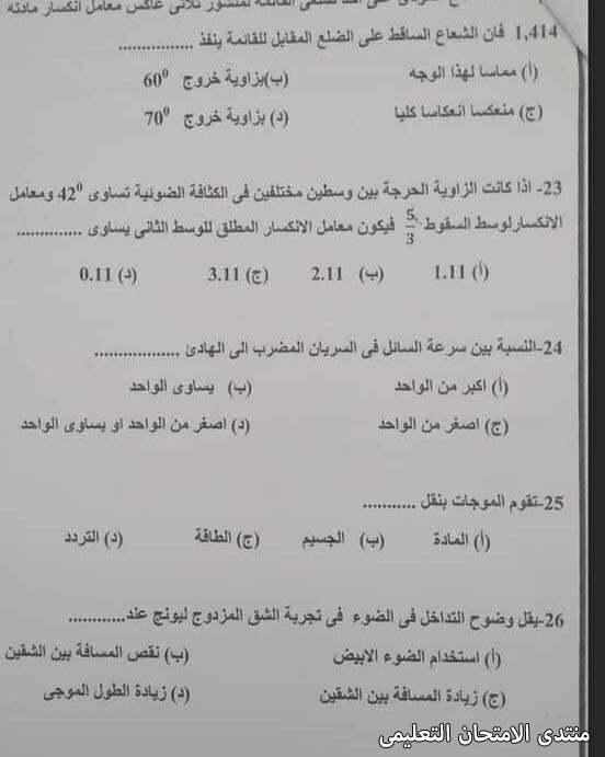 exam-eg.com_161506682855895.jpg
